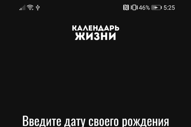 Приложение для ОС Android 26 - kwork.ru