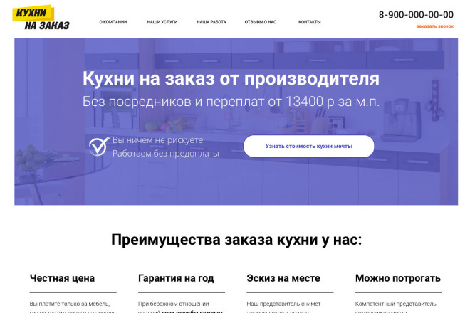 Создам структуру, прототип продающего лендинга, одностраничника 1 - kwork.ru