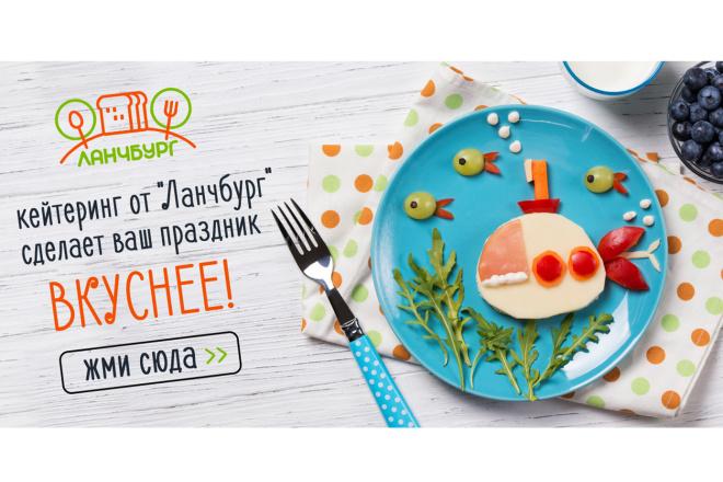 Баннер или слайд 14 - kwork.ru