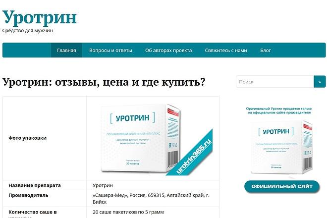 Копирование лендингов, страниц сайта, отдельных блоков 16 - kwork.ru