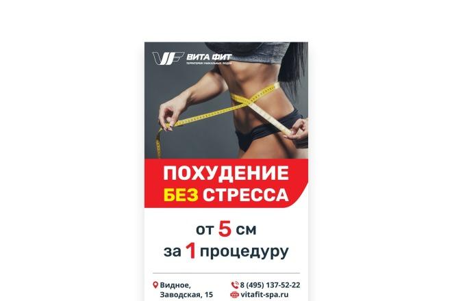 Разработаю дизайн баннера для наружной рекламы 2 - kwork.ru