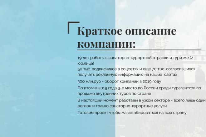 Стильный дизайн презентации 106 - kwork.ru