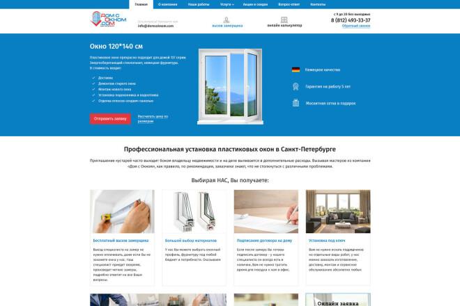 Сделаю верстку любой сложности 80 - kwork.ru