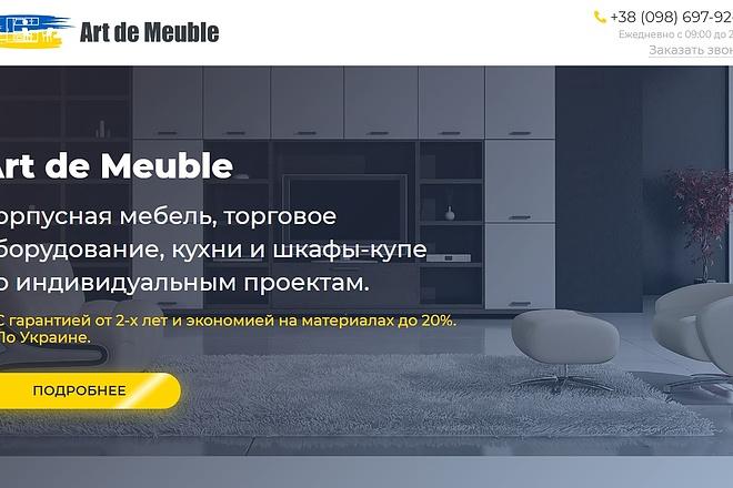 Сайт под ключ. Landing Page. Backend 149 - kwork.ru
