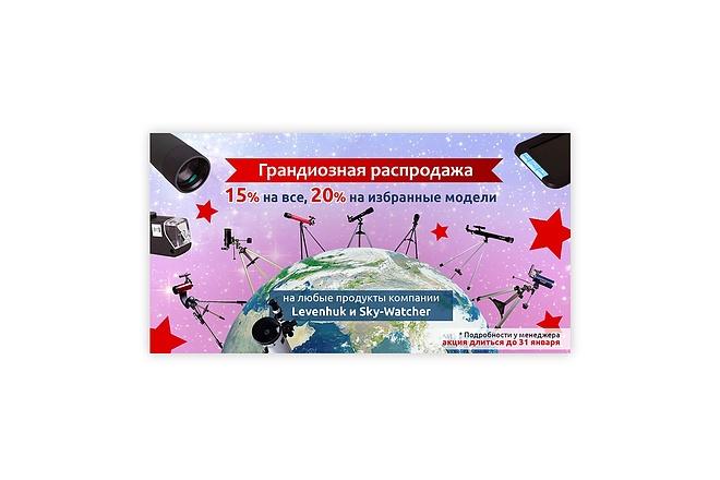 Создам 1-3 статичных баннера + исходники в подарок 37 - kwork.ru