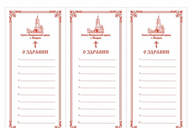 Дизайн - макет быстро и качественно 28 - kwork.ru