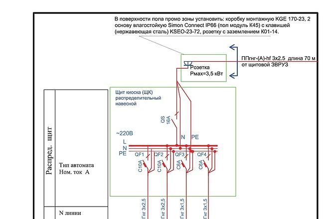 Выполню однолинейную схему электроснабжения 60 - kwork.ru