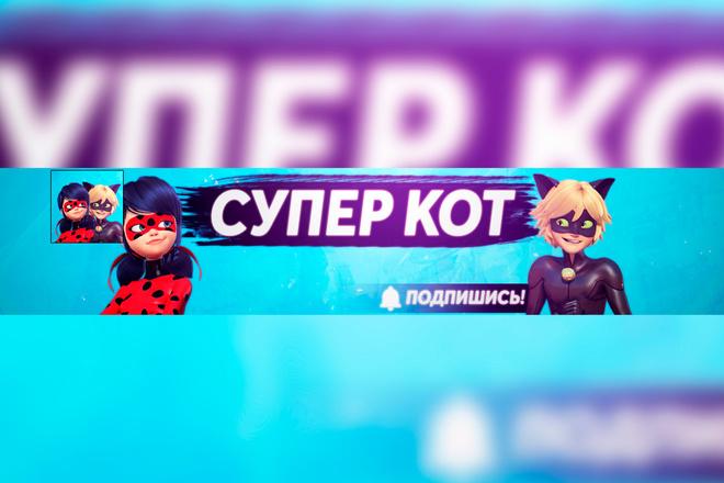 Оформление канала на YouTube, Шапка для канала, Аватарка для канала 46 - kwork.ru