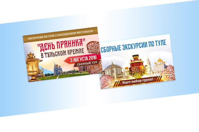 Создам 3 уникальных рекламных баннера 70 - kwork.ru