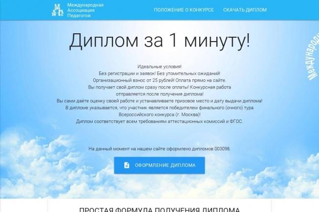 Сделаю под заказ Landing Page + Бонус Дизайн Премиум 16 - kwork.ru
