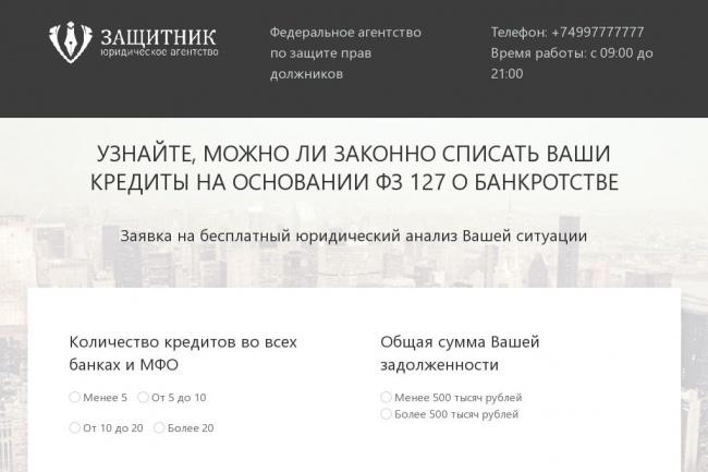 Сделаю под заказ Landing Page + Бонус Дизайн Премиум 15 - kwork.ru