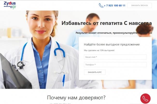 Сделаю под заказ Landing Page + Бонус Дизайн Премиум 14 - kwork.ru