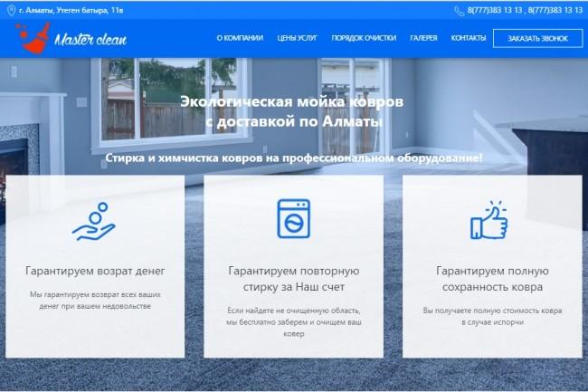 Сделаю под заказ Landing Page + Бонус Дизайн Премиум 13 - kwork.ru