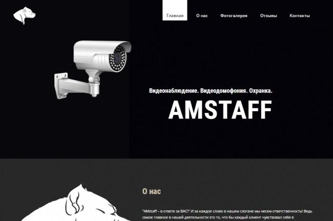 Сделаю под заказ Landing Page + Бонус Дизайн Премиум 11 - kwork.ru