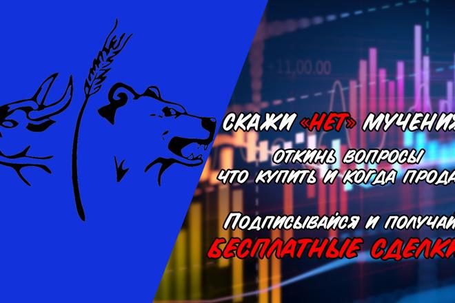 Оформление Telegram канала 7 - kwork.ru