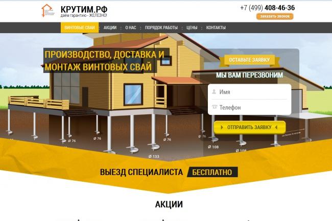 Копии двух лендингов из каталогов товарных CPA за 500 рублей 18 - kwork.ru