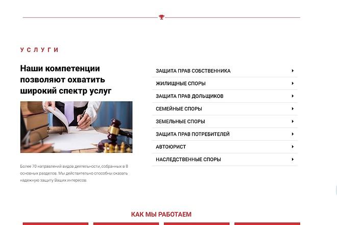 Лендинг для любых целей на Wordpress 73 - kwork.ru