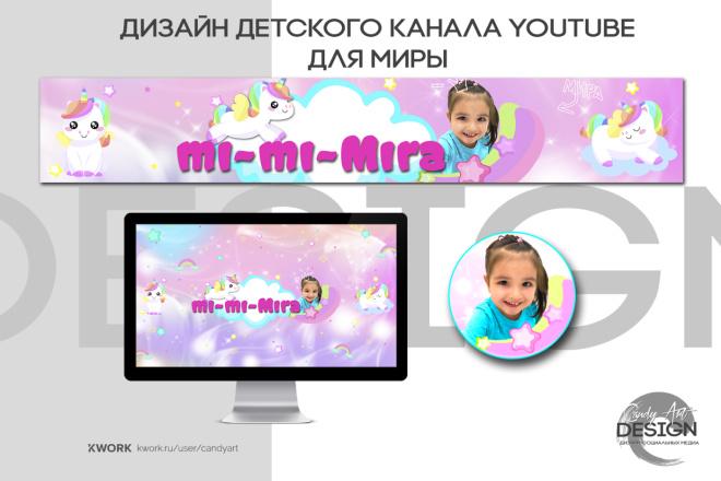 Оформление канала Ютуб. Дизайн шапки Youtube 3 - kwork.ru