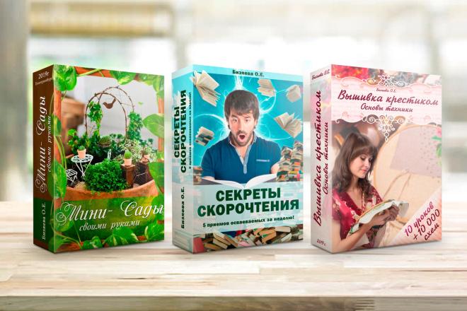 Создание 3D обложки для книги, курса, инфопродукта, товара 2 - kwork.ru
