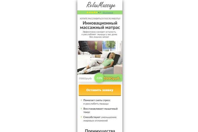 Создам точную копию Landing Page 3 - kwork.ru