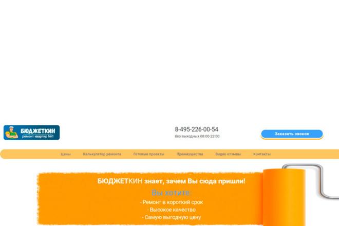 Верстка сайта 17 - kwork.ru