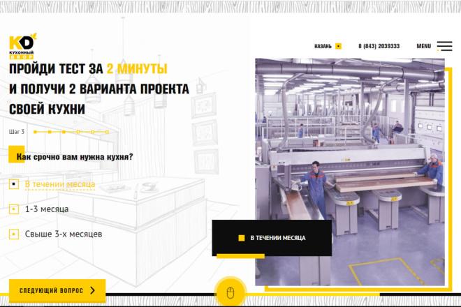 Верстка сайта 12 - kwork.ru