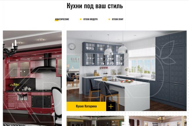 Верстка сайта 11 - kwork.ru
