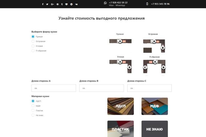Адаптивный лендинг на cms Joomla 18 - kwork.ru
