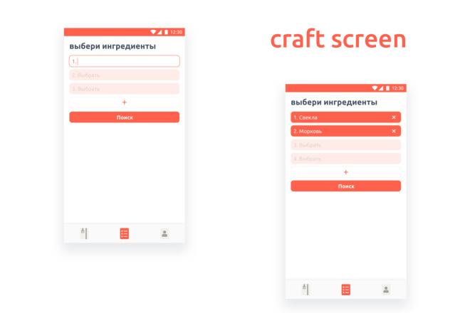 Дизайн мобильного приложения UI UX 23 - kwork.ru
