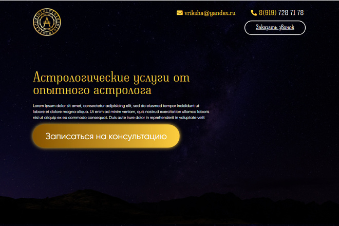 Профессионально и недорого сверстаю любой сайт из PSD макетов 88 - kwork.ru