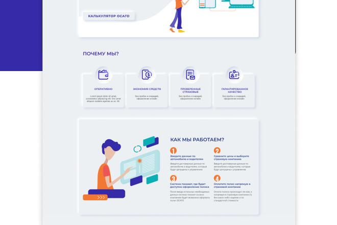 Уникальный дизайн сайта для вас. Интернет магазины и другие сайты 10 - kwork.ru