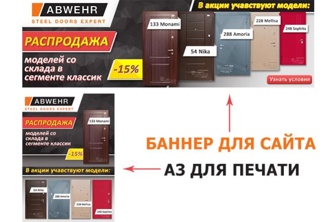 Разработка статичных баннеров 10 - kwork.ru