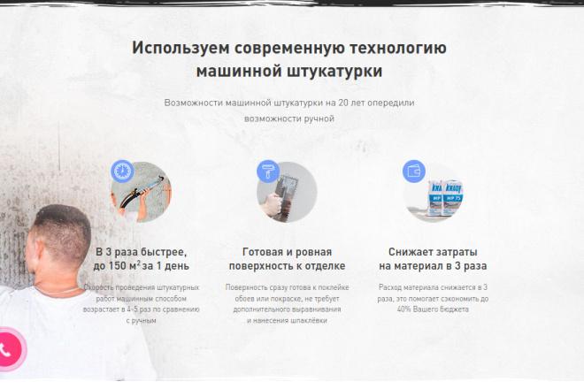 Скопирую страницу любой landing page с установкой панели управления 75 - kwork.ru