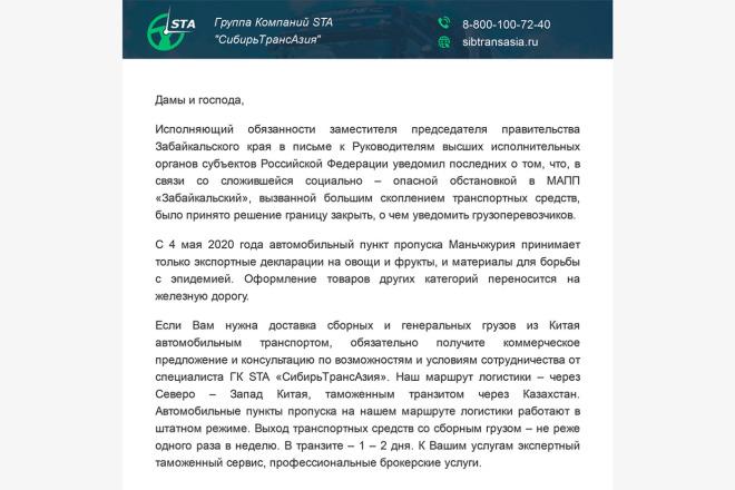 Создание и вёрстка HTML письма для рассылки 15 - kwork.ru