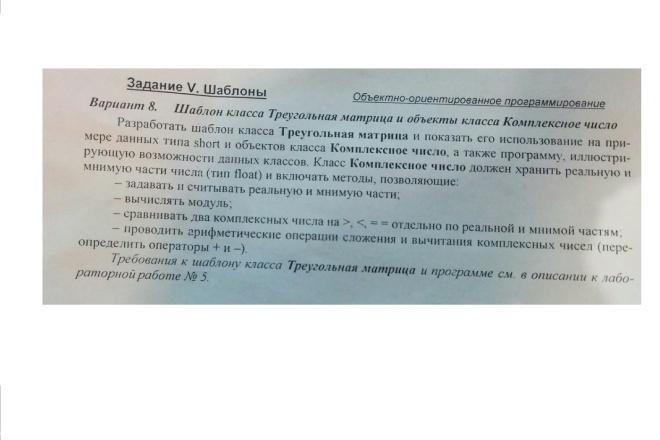 Разработка программы для Windows на языке C# с графическим интерфейсом 19 - kwork.ru