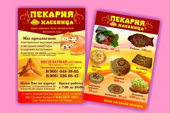 Создам качественный дизайн привлекающей листовки, флаера 48 - kwork.ru