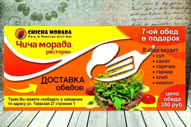 Создам качественный дизайн привлекающей листовки, флаера 53 - kwork.ru