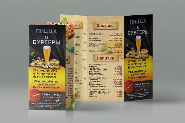 Создам качественный дизайн привлекающей листовки, флаера 52 - kwork.ru