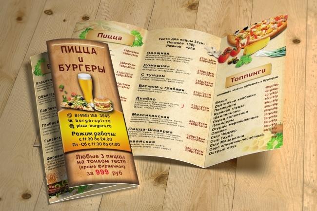 Создам качественный дизайн привлекающей листовки, флаера 51 - kwork.ru