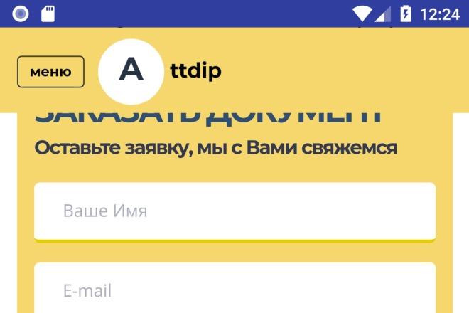 Android приложение для сайта 11 - kwork.ru