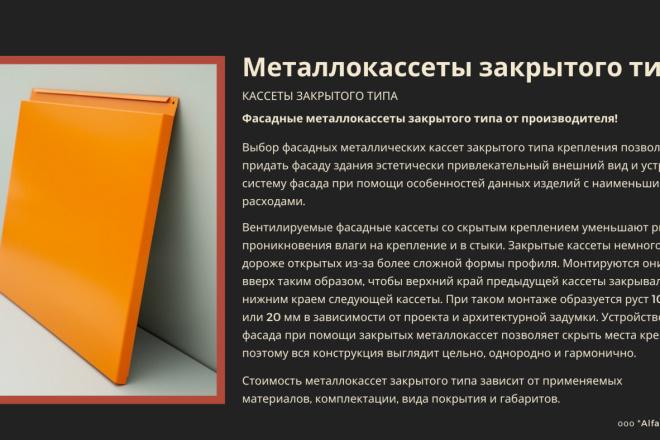 Стильный дизайн презентации 189 - kwork.ru