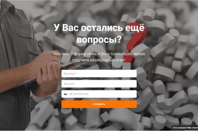 Создаю Лендинг на Тильде под ключ 25 - kwork.ru