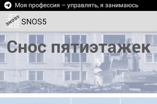 Приложение на основе сайта - преобразую ваш сайт в приложение 3 - kwork.ru