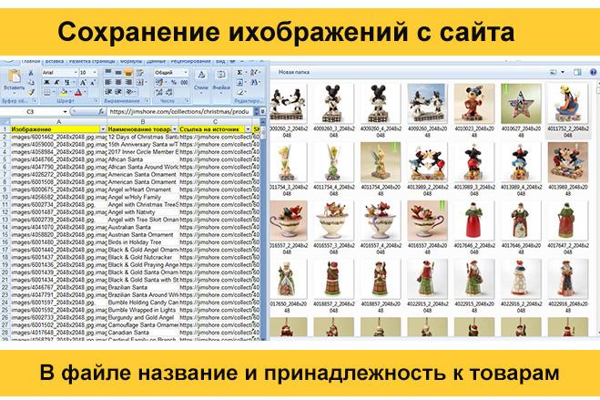 Скачаю картинки с сайтов, изображения товаров с интернет-магазинов 6 - kwork.ru