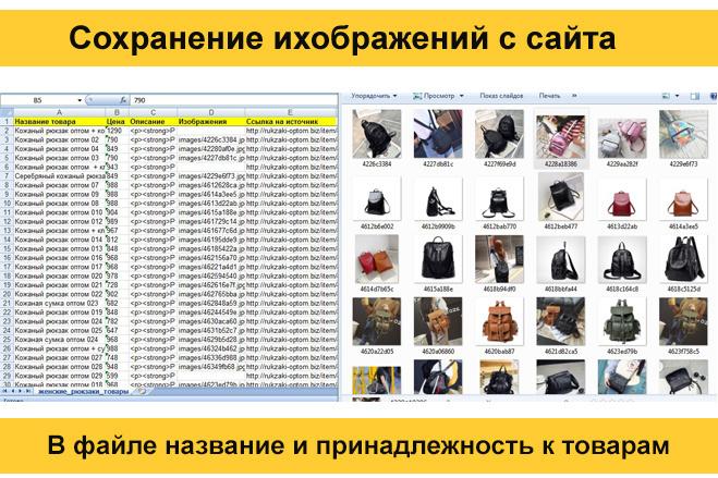 Скачаю картинки с сайтов, изображения товаров с интернет-магазинов 5 - kwork.ru