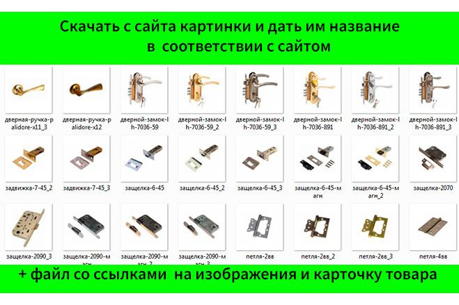 Скачаю картинки с сайтов, изображения товаров с интернет-магазинов 4 - kwork.ru