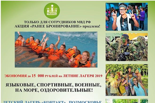 Разработаю дизайн листовки или флаера 4 - kwork.ru