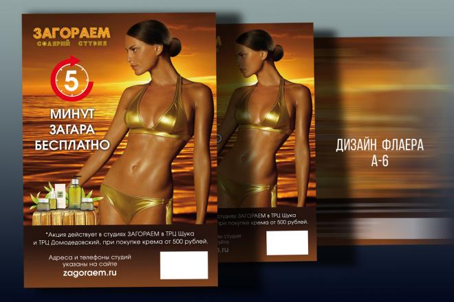 Разработаю дизайн флаера, листовки 34 - kwork.ru