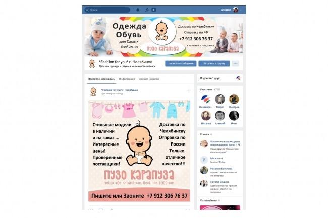 Оформлю группу ВК - обложка, баннер, аватар, установка 20 - kwork.ru