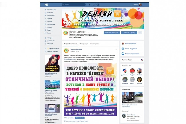 Оформлю группу ВК - обложка, баннер, аватар, установка 19 - kwork.ru